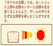 Play Bokura no Taiyou – Taiyou Action RPG Online