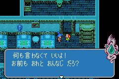 Play Breath of Fire II – Shimei no Ko Online