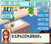 Play Gekitou Densetsu Noah – Dream Management Online
