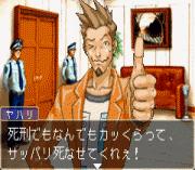 Play Gyakuten Saiban Online