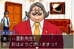 Play Gyakuten Saiban 3 Online