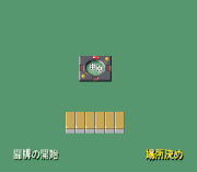 Play Kiwame Mahjong Deluxe – Mirai Senshi 21 Online