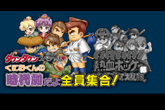 Play Kunio Kun Nekketsu Collection 3 Online