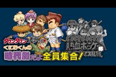 Play Kunio Kun Nekketsu Collection 3 Online