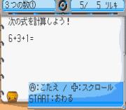 Play Shikakui Atama o Maruku Suru. Advance – Kanji Keisan Online
