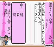 Play Shikakui Atama o Maruku Suru. Advance – Kokugo Sansuu Online