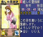 Play Tokyo Majin Gakuen – Fuju Houroku Online