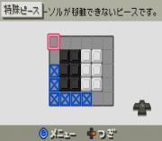 Play Tsuukin Hitofude Online
